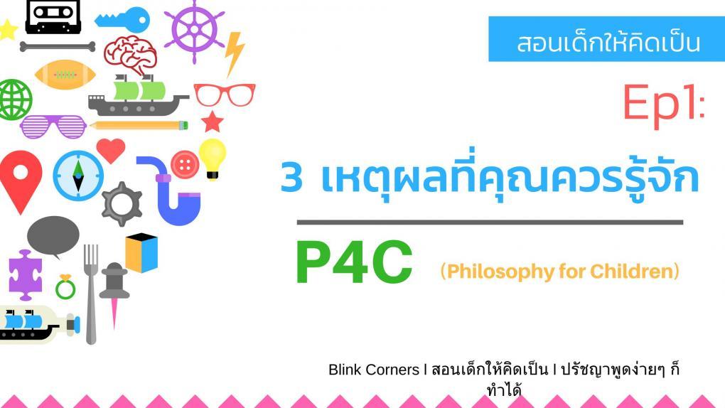 3 เหตุผลที่คุณควรรู้จัก P4C