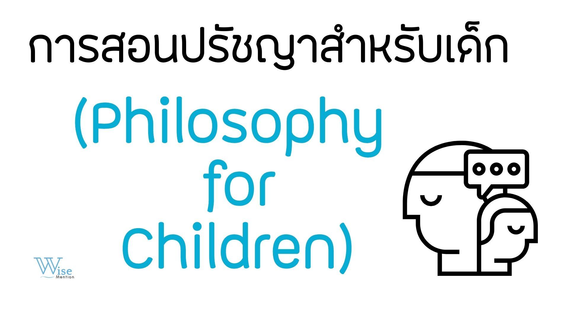 การสอนปรัชญาสำหรับเด็ก