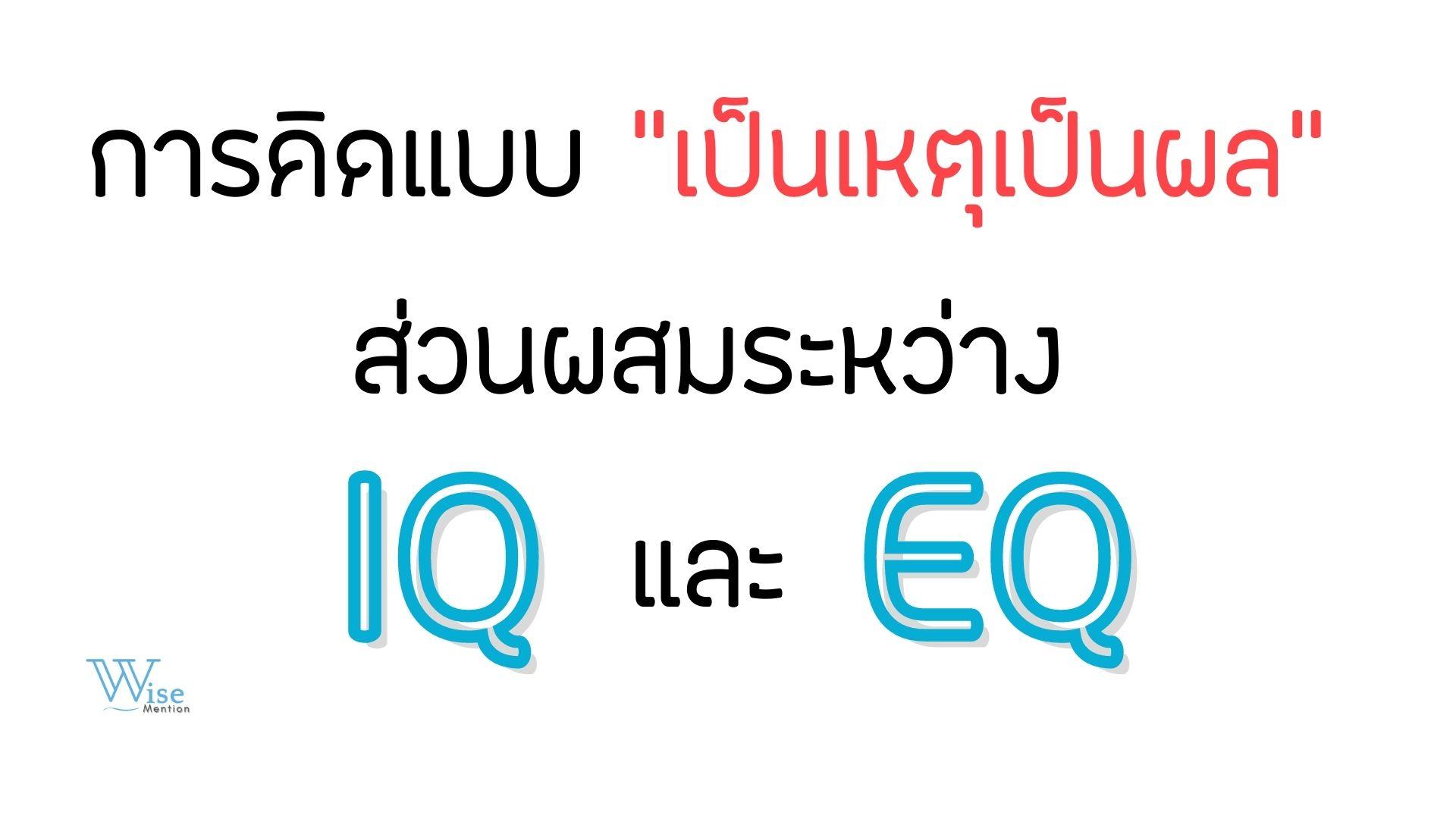 การคิดแบบเป็นเหตุเป็นผล ส่วนผสมของ IQ และ EQ