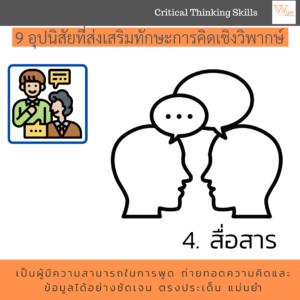 9 อุปนิสัยของนักคิดเชิงวิพากษ์