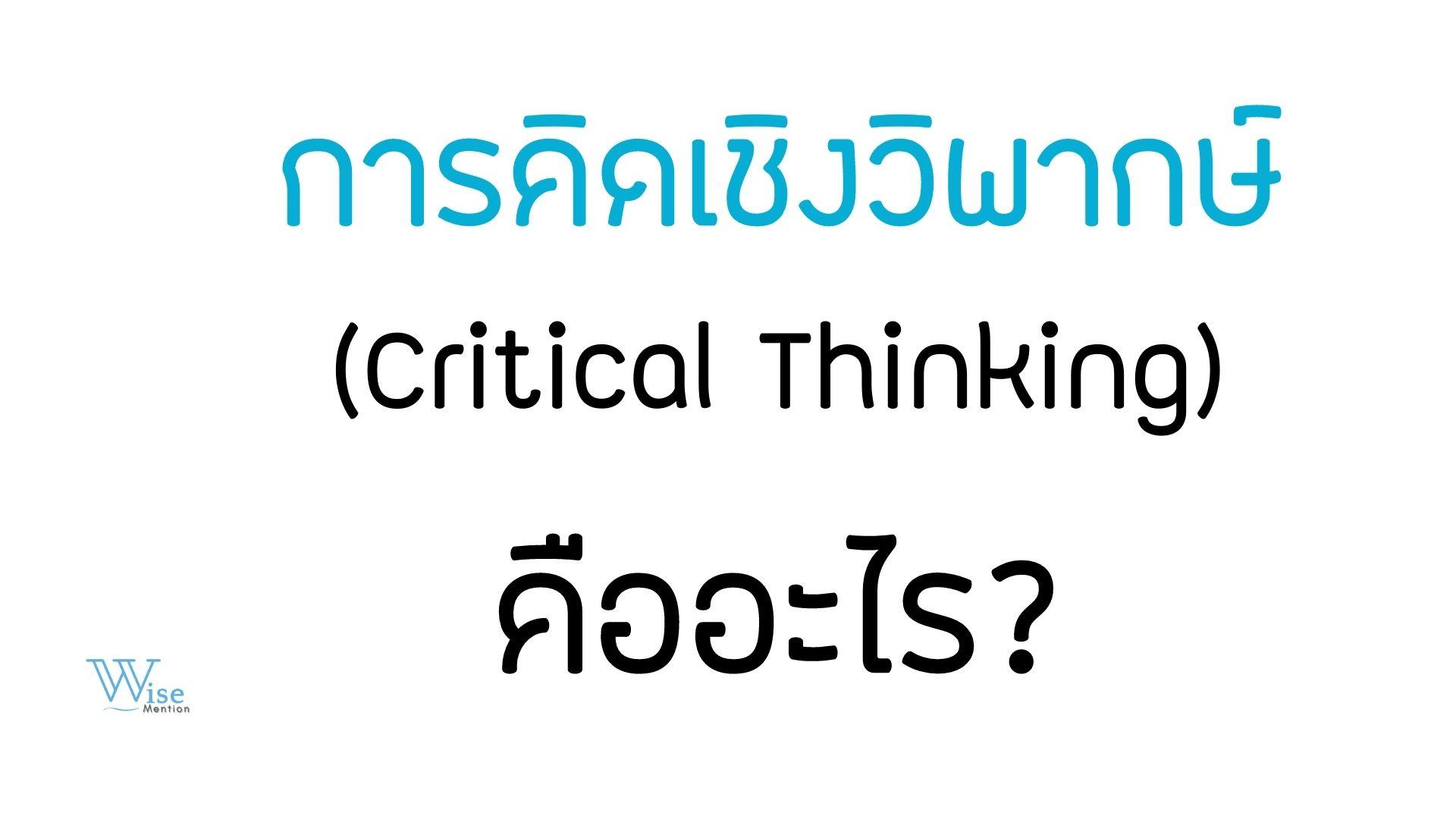 การคิดเชิงวิพากษ์ (Critical Thinking) คืออะไร