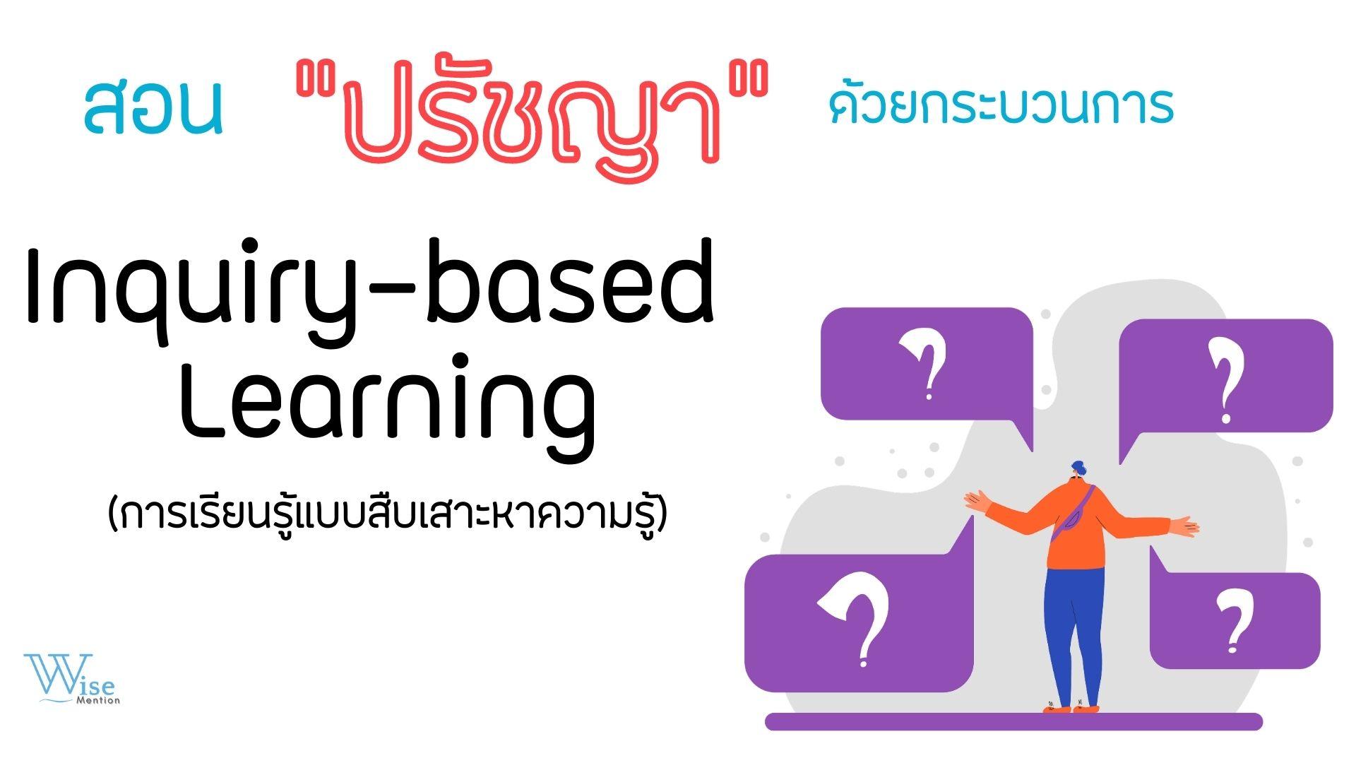 การสอนปรัชญาโดยจัดการเรียนรู้แบบInquiry-based learning