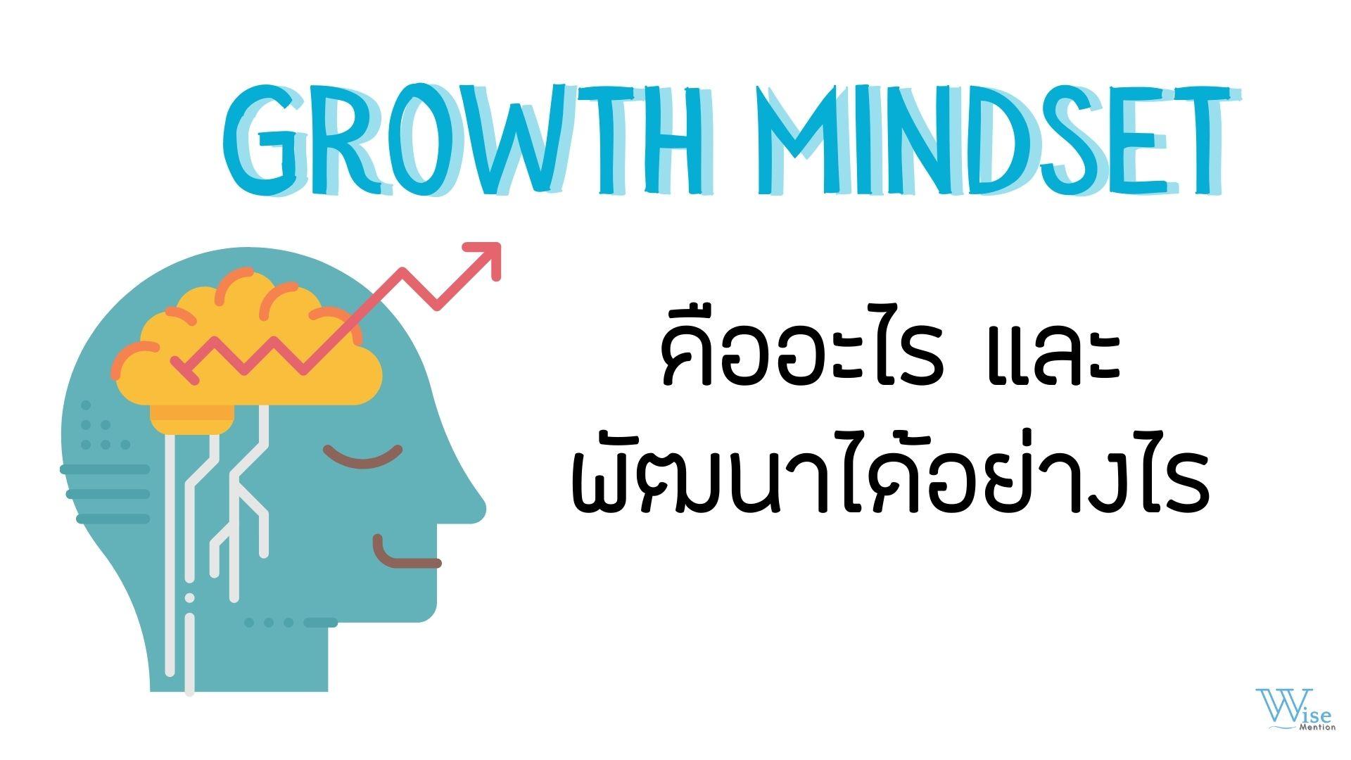 Growth Mindset คืออะไรและ พัฒนาได้อย่างไร