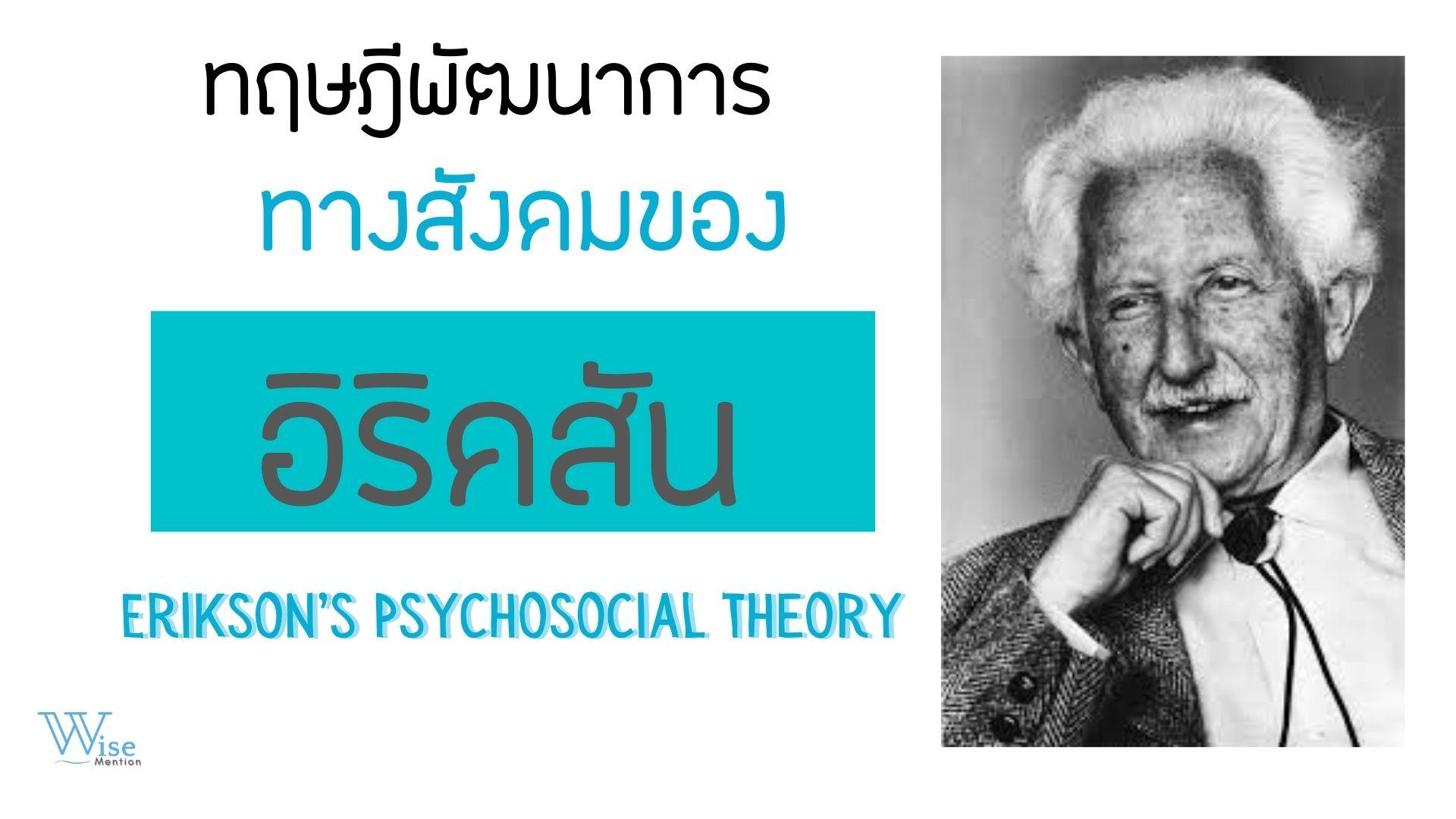 ทฤษฎีจิตสังคมของอิริคสัน