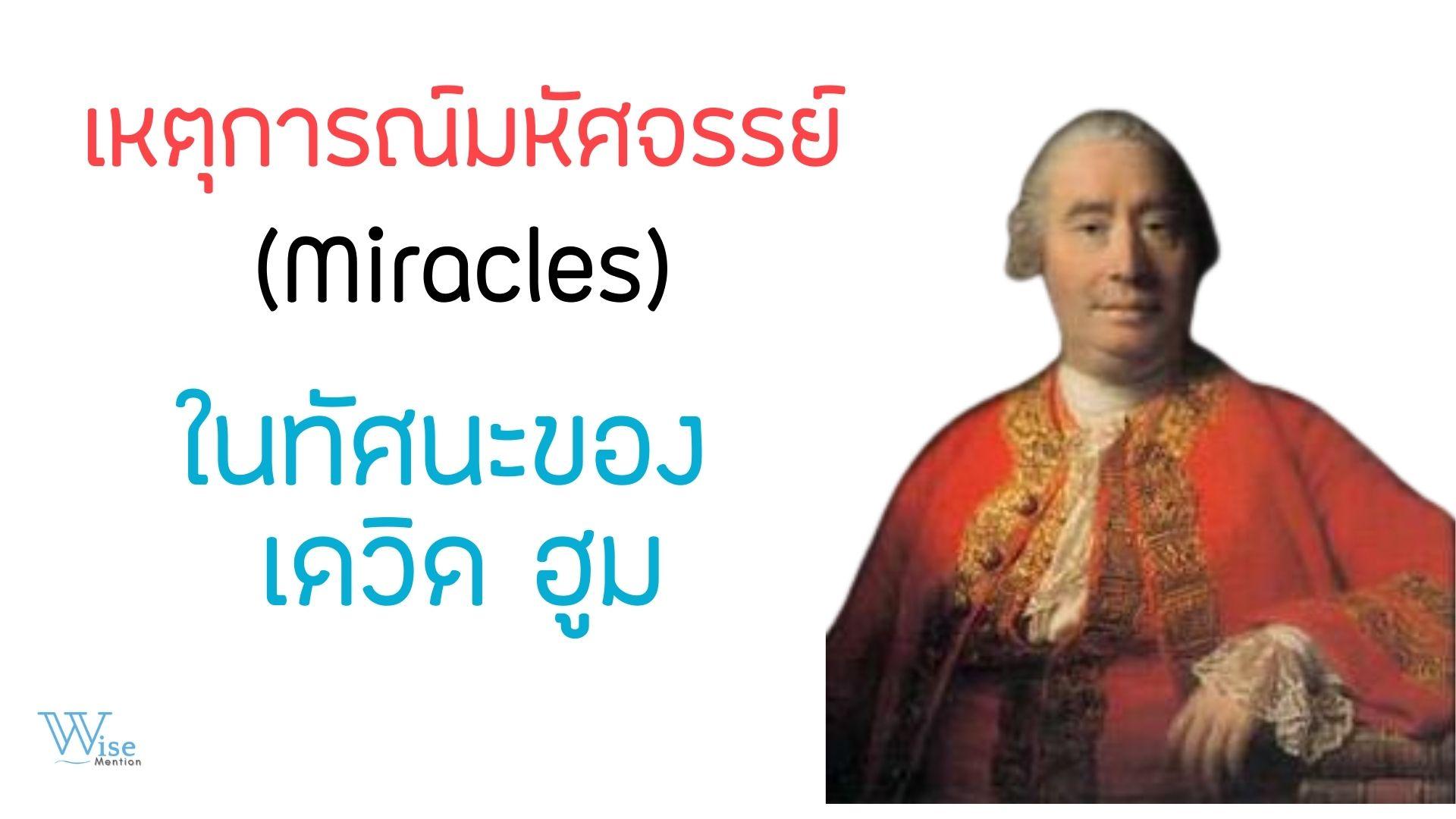 เหตุการณ์มหัศจรรย์  (Miracles)  ในทัศนะของ เดวิด ฮูม