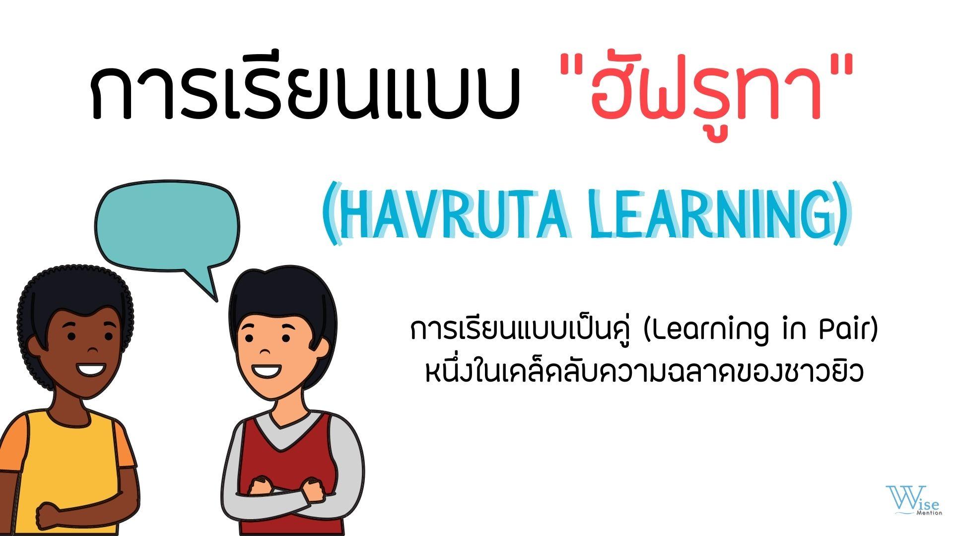 การสอนแบบฮัฟรูทา (Havruta learning) เทคนิคความฉลาดของชาวยิว