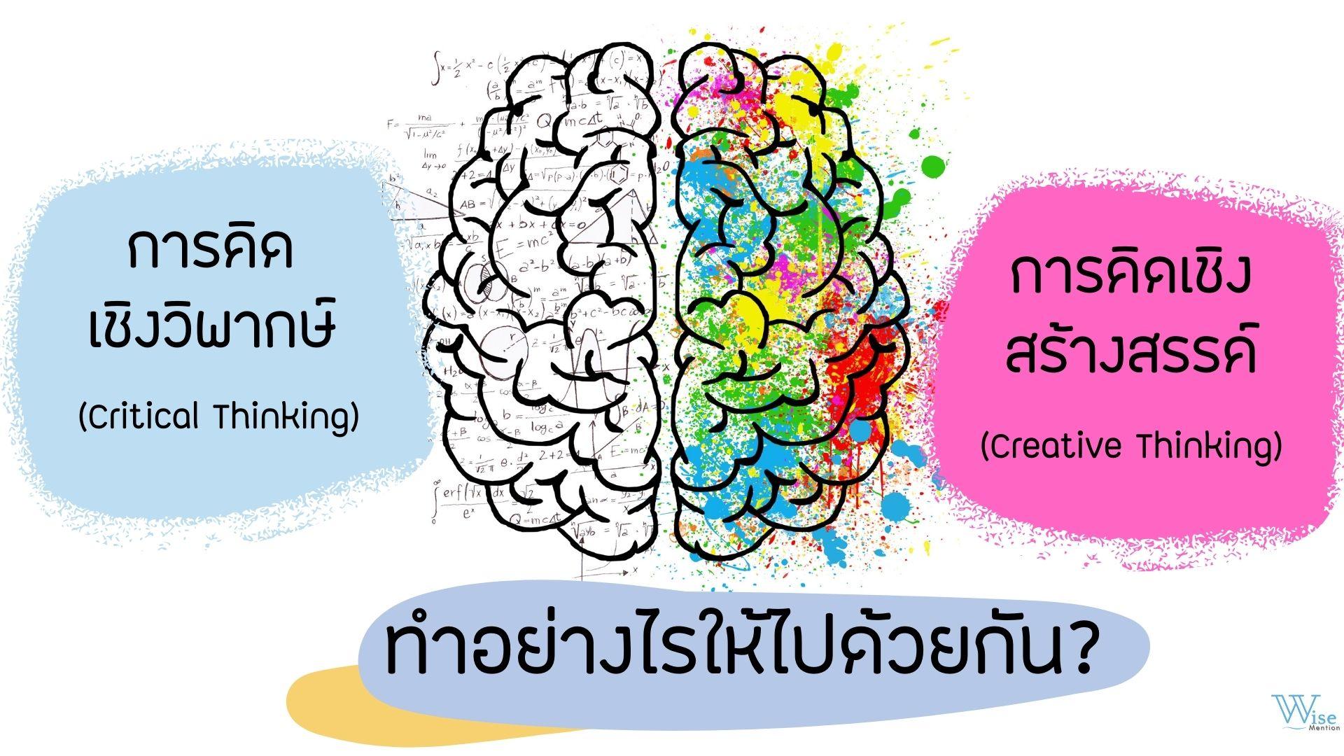 การคิดวิพากษ์และการคิดสร้างสรรค์ทำอย่างไรให้ไปด้วยกัน