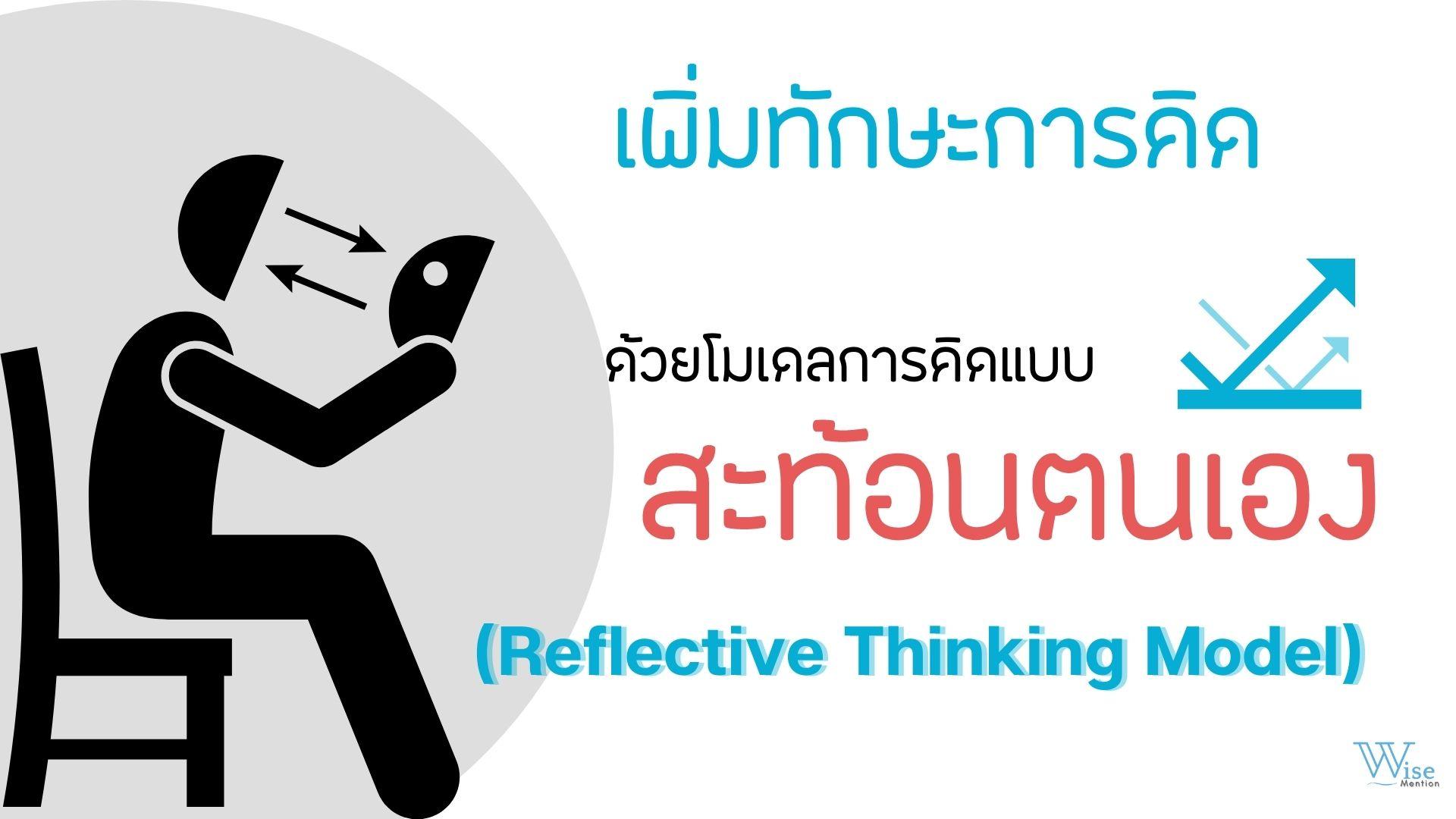 เพิ่มทักษะการคิดด้วยโมเดลการสะท้อนคิด (Reflective thinking model)