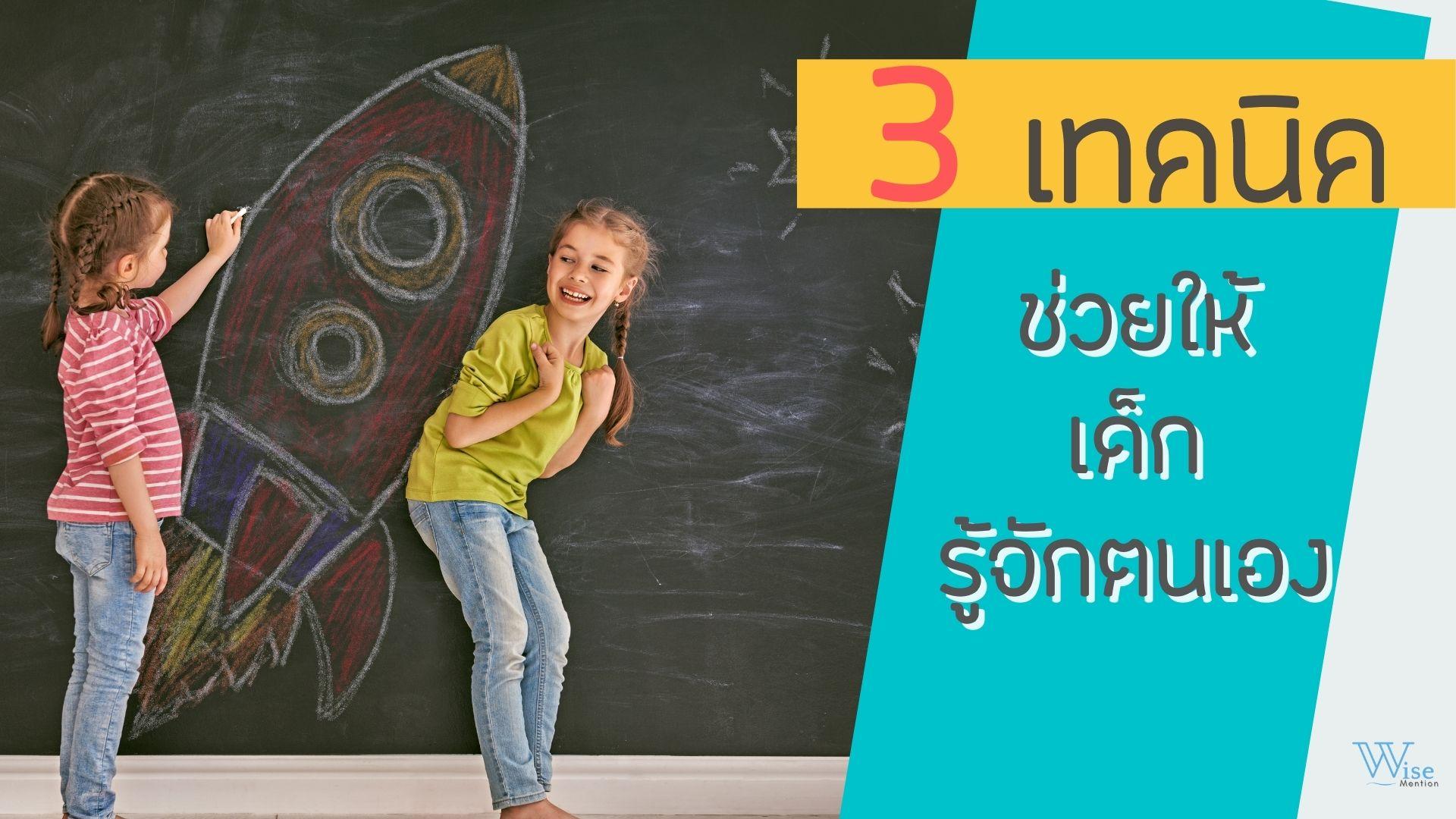 3 เทคนิคช่วยให้เด็กรู้จักตัวเองและเข้าใจผู้อื่น