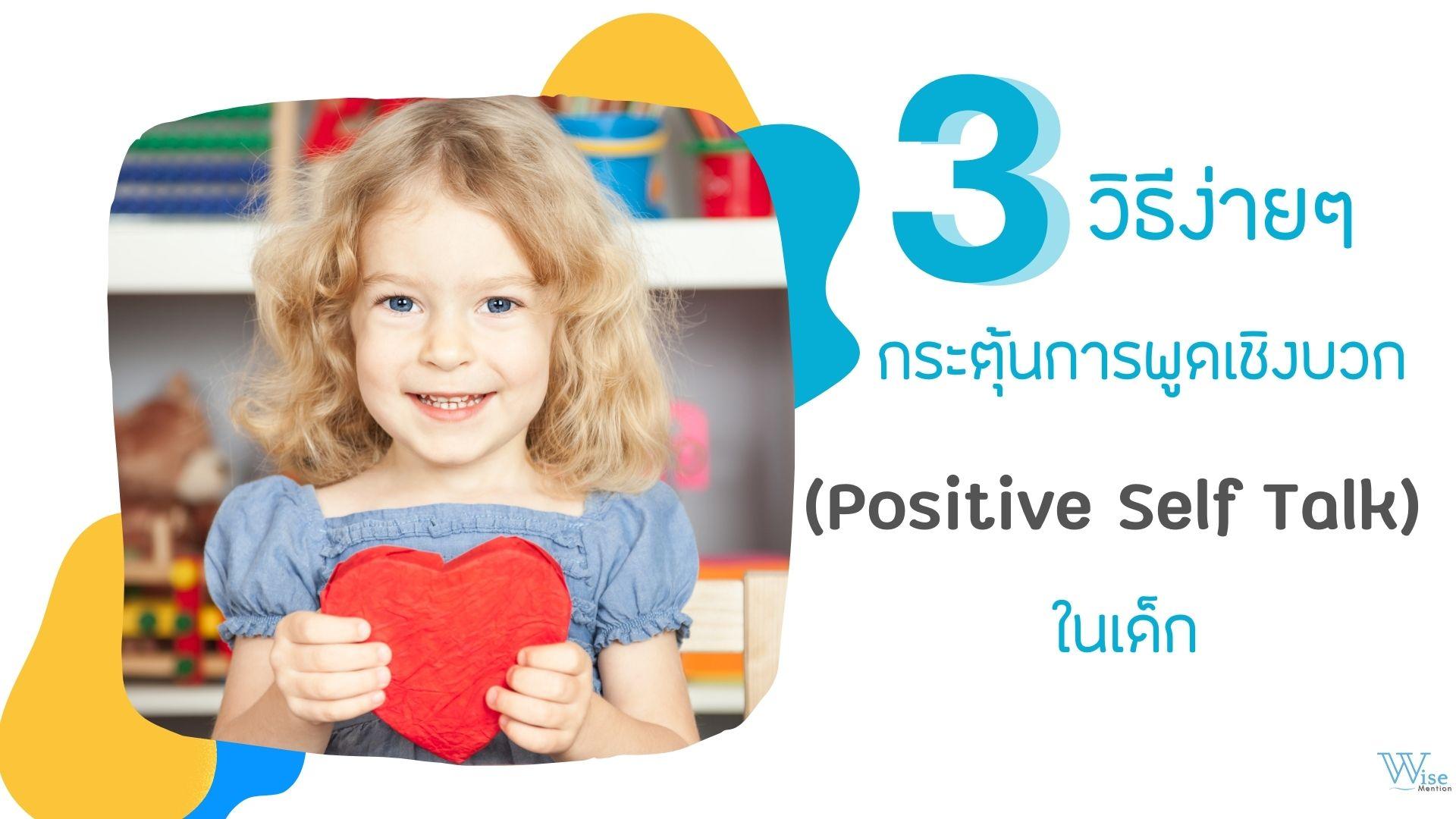 3 วิธีง่าย ๆ การกระตุ้น positive self talk สำหรับเด็ก